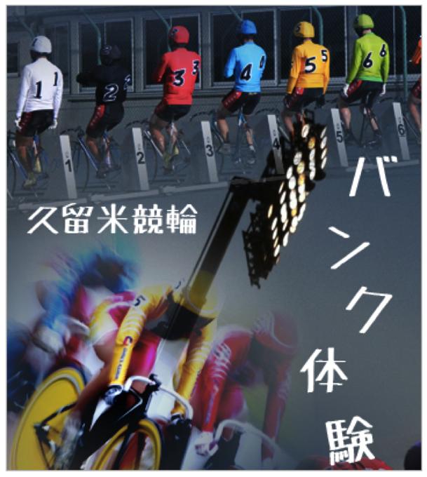 久留米競輪場 バンク開放日!最大31度のバンクを持参の自転車で体験!