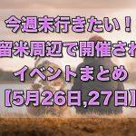 今週末行きたい!久留米周辺で開催されるイベントまとめ【5月26日,27日】