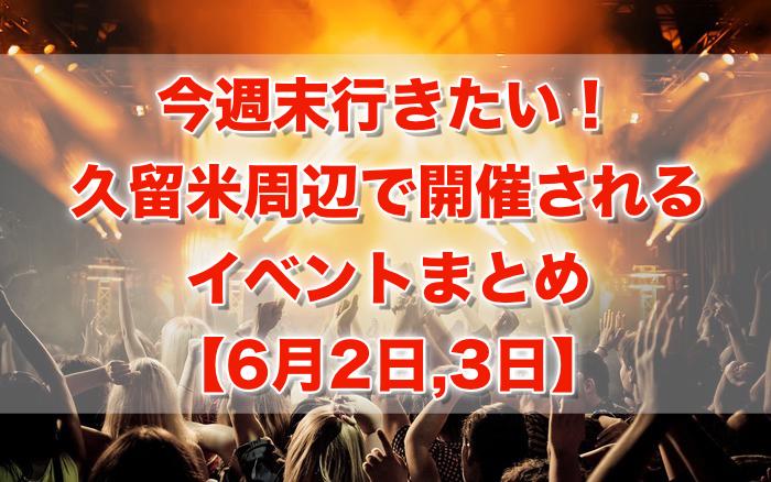 今週末行きたい!久留米周辺で開催されるイベントまとめ【6月2日,3日】