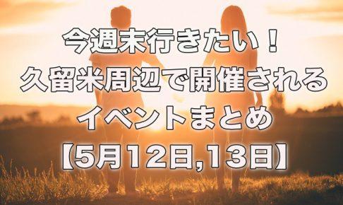 今週末行きたい!久留米周辺で開催されるイベントまとめ【5月12日,13日】