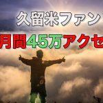 久留米ファン 月間45万アクセス突破!人気記事TOP10発表【2018年4月】