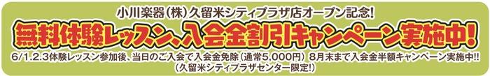 小川楽器 無料体験レッスン実施!