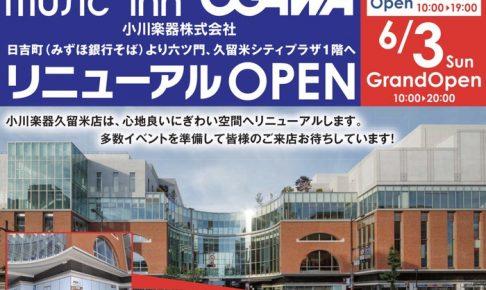 小川楽器 久留米シティプラザ店オープン!OPENセールやイベント盛りだくさん!