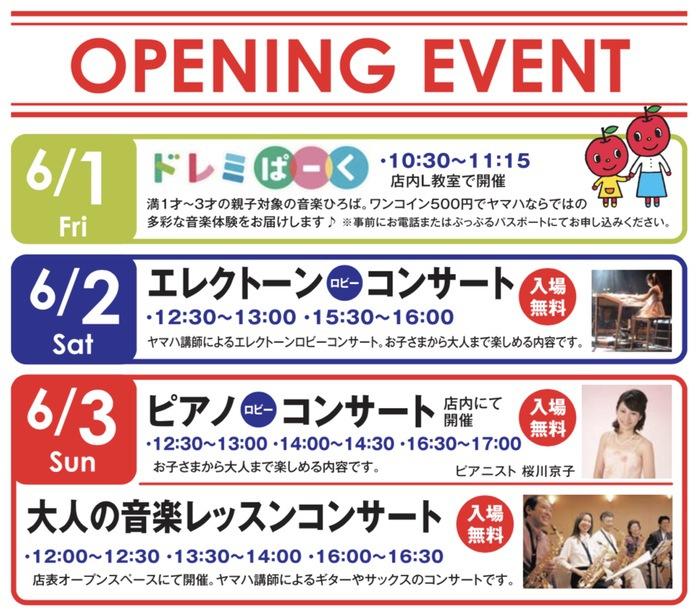 小川楽器久留米シティプラザ店オープニングイベント