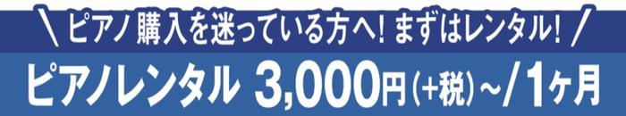 小川楽器 ピアノレンタル