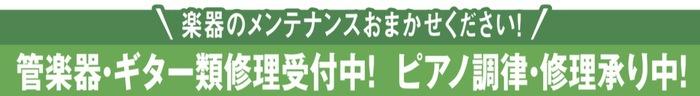 小川楽器 管楽器・ギター類・ピアノ調律・修理