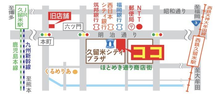 小川楽器 久留米シティプラザ店(ヤマハ音楽教室久留米シティプラザセンター)アクセス