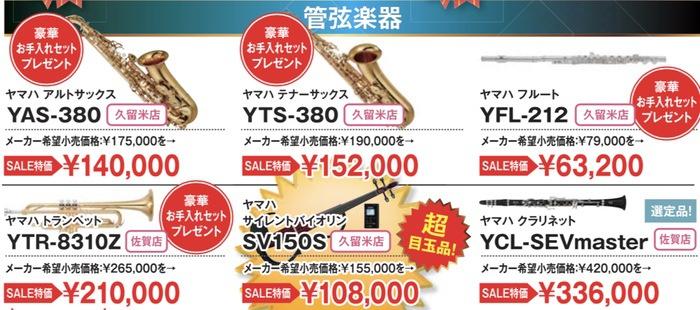 小川楽器 管弦楽器