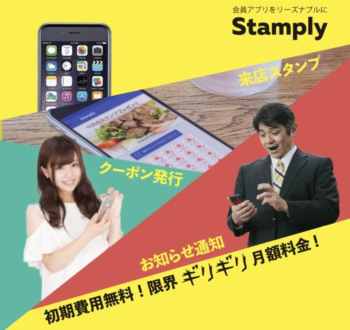 Stamply アプリ オススメポイント