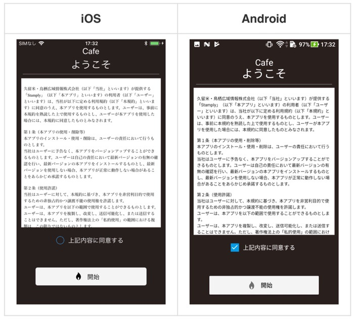 Stamplyは会員登録が不要