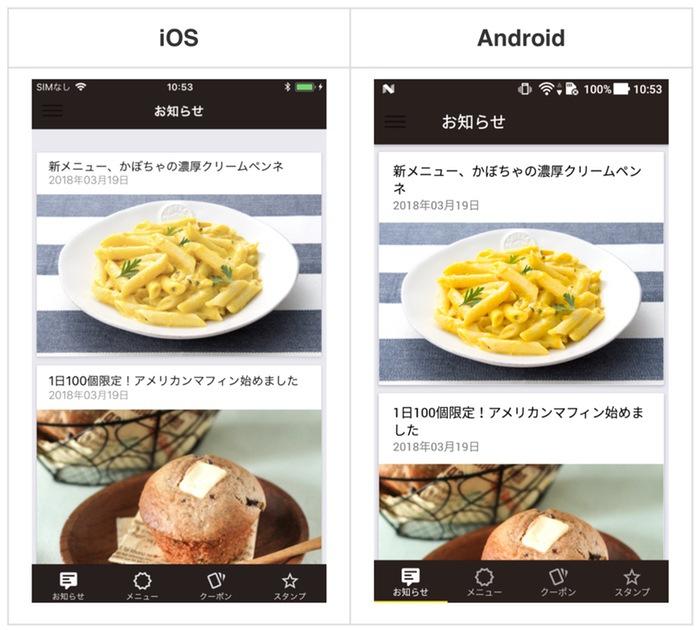 Stamply アプリ利用者側の画面 お知らせ画面