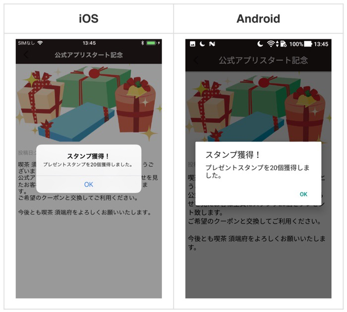 Stamply アプリ利用者側の画面 クーポン交換画面