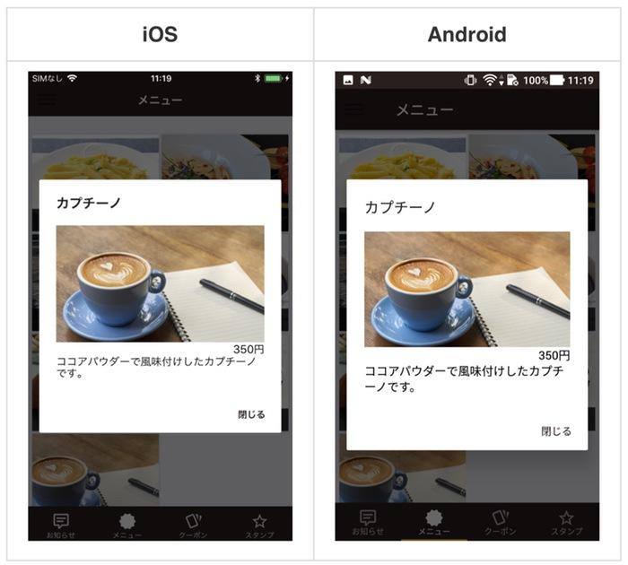 Stamply アプリ利用者側の画面 メニュー表