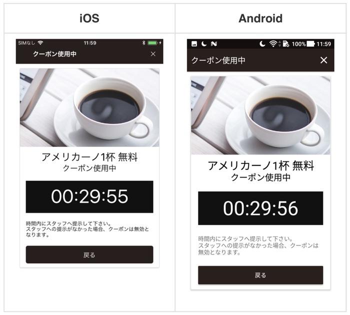 Stamply アプリ利用者側の画面 クーポン使用時間