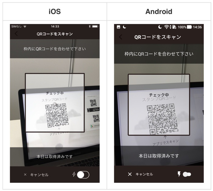 Stamply QRコード読み取り画面