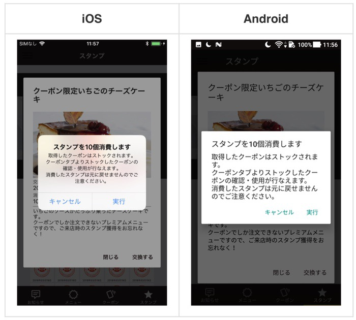 Stamply アプリ スタンプ数消費