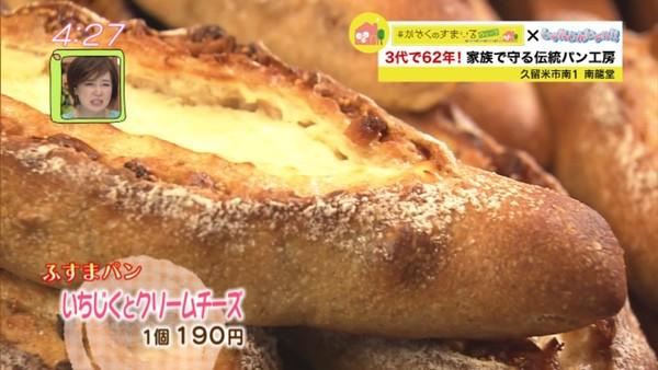 パン工房 南龍堂 ふすまパン