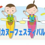筑後川カヌーフェスティバル2018 オリンピック種目のカヌーに挑戦しよう!【久留米市】