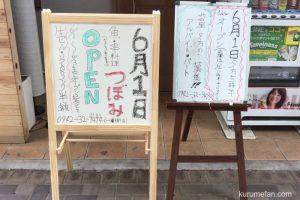 魚・串料理「つぼみ」6月1日 久留米商店街 一番街にオープン!