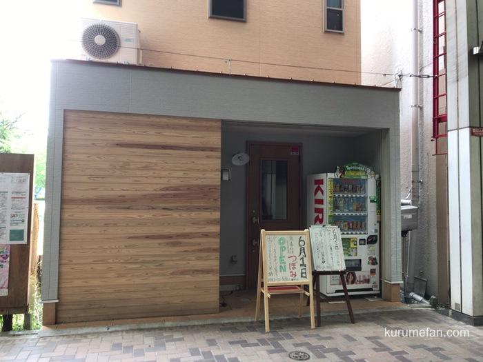 魚・串料理「つぼみ」一番街