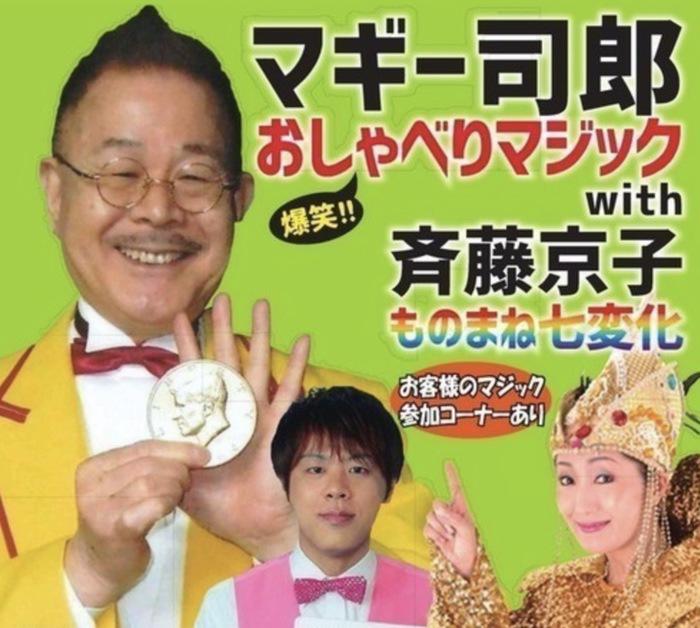 マギー司郎おしゃべりマジックwith斉藤京子ものまね七変化 久留米市そよ風ホール