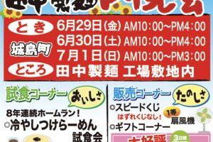 田中製麺 2018夏「内覧会」つけらーめん そーめん流し試食会【無料】