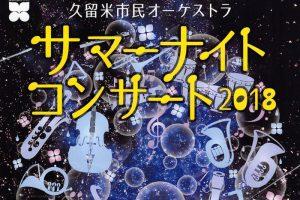 久留米市民オーケストラ サマーナイトコンサート2018 夏の夜の音楽【観覧無料】