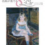久留米市美術館「名画が奏でる8つのフーガ」名品の数々を公開!