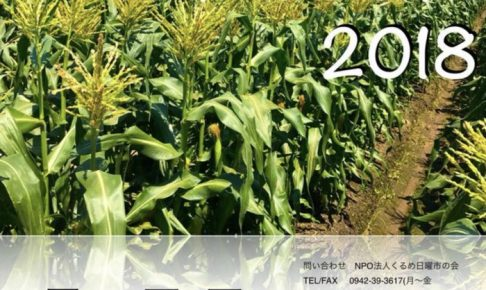 スウィートコーンHarvest Festa2018!おおはし歴史公園そばの畑で収穫!