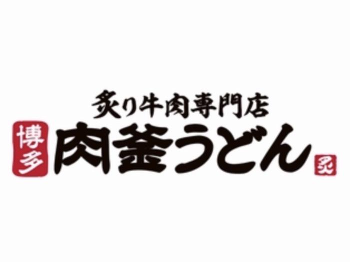 肉うどん店『肉釜うどん 鳥栖店』 丸亀製麺の新ブランドが8月オープン!