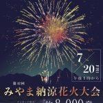 第42回 みやま納涼花火大会 425年続く伝統花火産地【みやま市】
