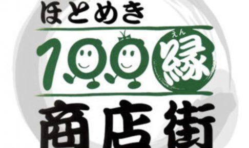 第29回「ほとめき100縁商店街」5周年!ふれあい動物園や百縁雑貨市開催