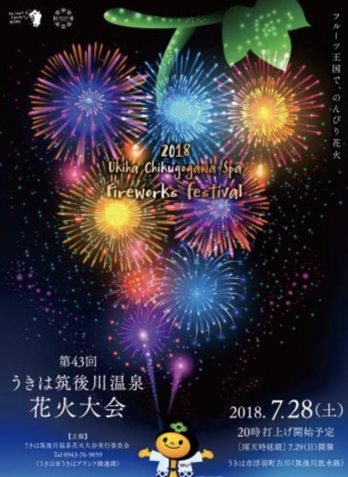 第43回 うきは筑後川温泉花火大会 3,000発の花火が夜空を彩る【うきは市】