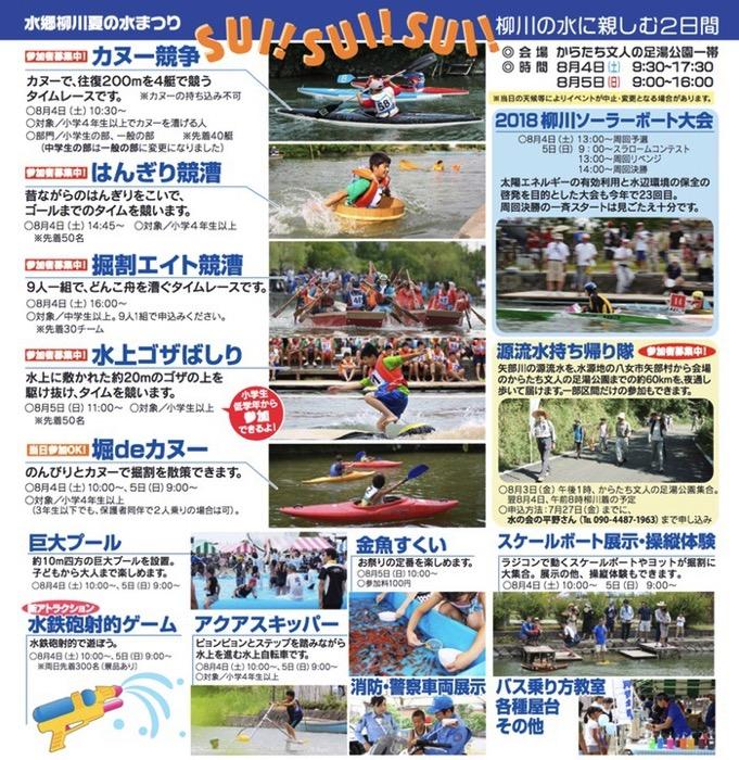 水郷柳川夏の水まつり 主なイベント・競技・アトラクション