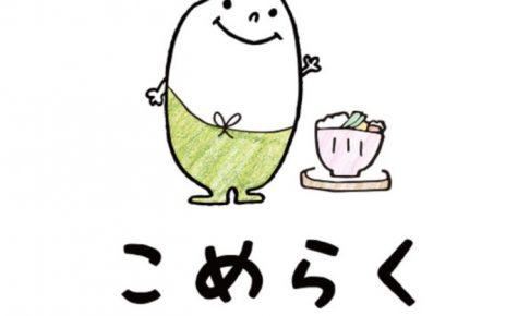 九州発上陸!こめらく 博多デイトス店オープン!若者に人気のお茶漬け専門店