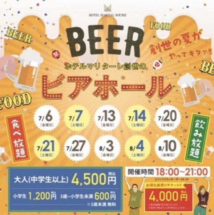 ホテルマリターレ創世 久留米「ビアホール」40種類飲み放題!フードメニュー食べ放題!