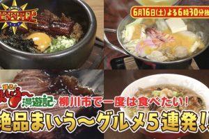 土曜の夜は!おとななテレビ 絶対食べたい柳川市の絶品グルメを大捜索