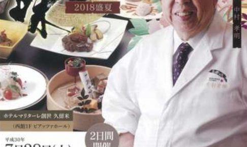 中村孝明氏の美食会 創世40周年記念&リニューアルイベント【久留米】