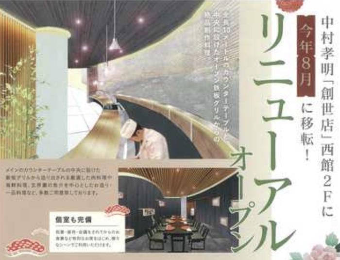 創作懐石料理『中村孝明』創世店 西館2Fに移転リニューアルオープン