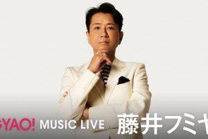 藤井フミヤ 「GYAO!」でベスト盤リクエスト上位10曲 ライブ映像 期間限定配信