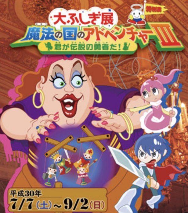 福岡青少年科学館 夏の特別展「大ふしぎ展 魔法の国のアドベンチャー3」7月7日より開催