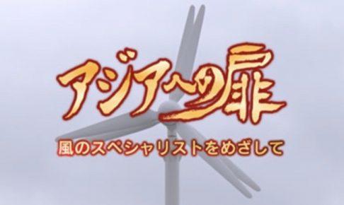 アジアへの扉 日本風洞製作所 風力発電システムを製造する久留米市の企業を特集