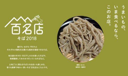 「食べログ そば 百名店 2018」発表!おいしいそば店TOP100に福岡は3店ランクイン