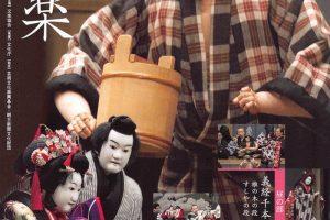 「人形浄瑠璃 文楽」世界無形遺産に登録された伝統芸能人形浄瑠璃 久留米座公演