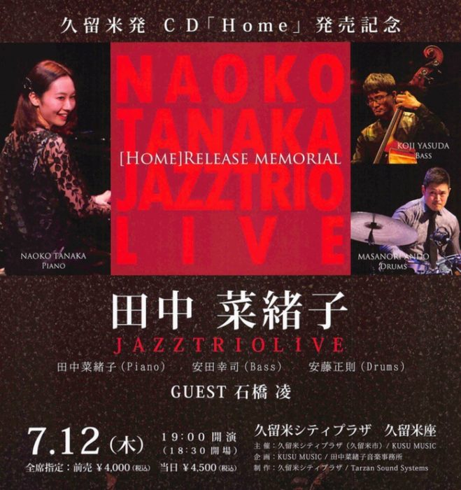 田中菜緒子 Jazz Trio Live ゲストに石橋凌が登場!久留米発 CD「Home」発売記念