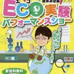 らんま先生が久留米に!「エコ実験パフォーマンスショー」エコと科学を楽しく学べる!