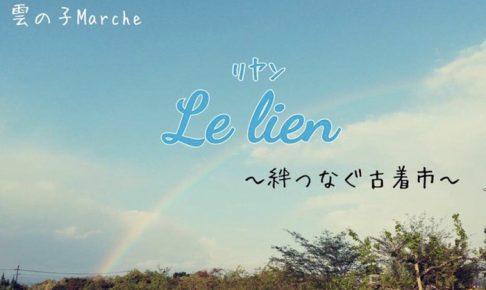 雲の子マルシェ Le lien(リヤン)古着や絵本販売など開催【久留米市田主丸町】