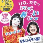 日本エレキテル連合がやってくる!UQ、だぞっスペシャルお笑いSHOW!