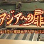 大川市にある株式会社サンコウ 卸専門の家具メーカーを特集!アジアへの扉 【テレ西】