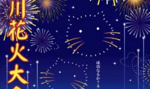 大川市「第63回 大川花火大会」成功なるか?ネコ花火!!約5,000発の花火